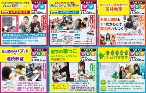 山科 六地蔵 習い事 プログラミング 習字 英語 国語 速読 パズル