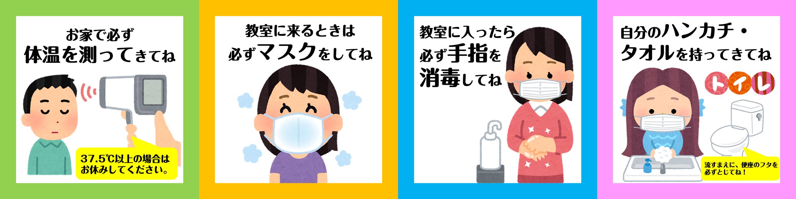 山科 塾 六地蔵 コロナ 対策