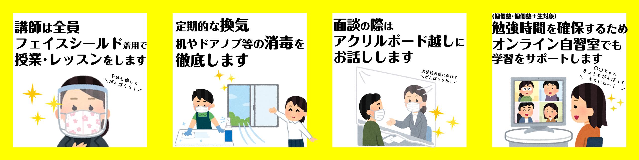 京都 山科 塾 コロナ 対策