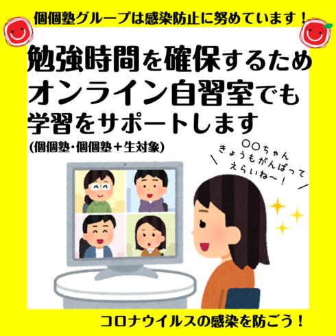自習 オンライン 塾 山科 六地蔵