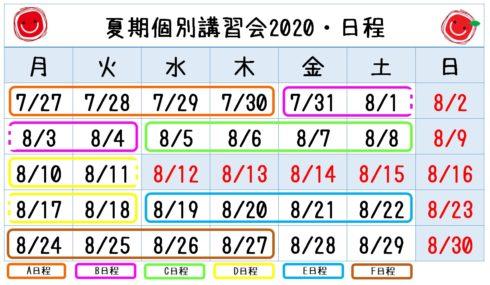 山科 塾 夏期講習 オススメ