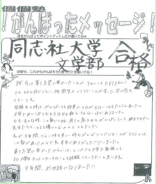 合格体験記 椥辻 高3 同志社大