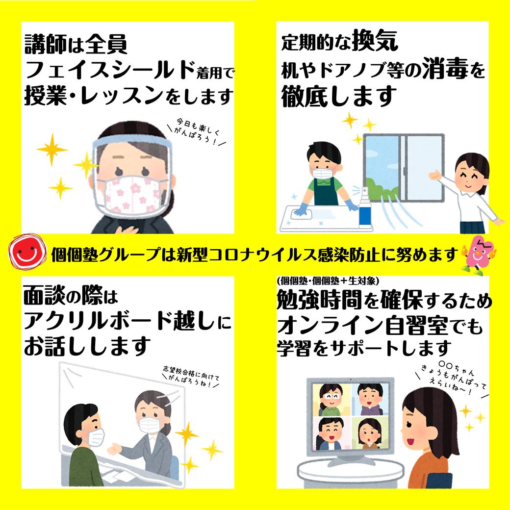 塾 コロナ対策 山科
