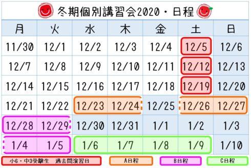 塾 山科 六地蔵 冬期講習 冬季 案内