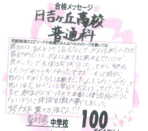 合格体験記 椥辻 勧修中3Aさん