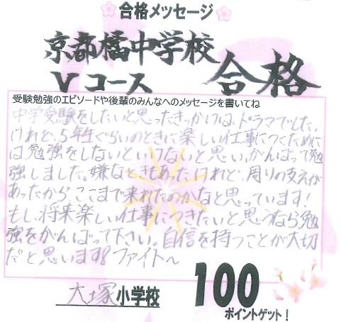 合格体験記 椥辻 大塚小6Kさん 橘中
