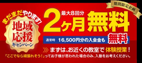 地域応援キャンペーン コロナ 冬 2020 塾
