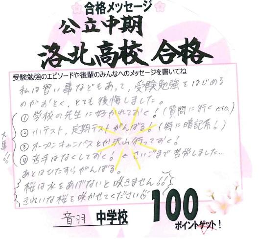 合格体験記 東野 音羽中3